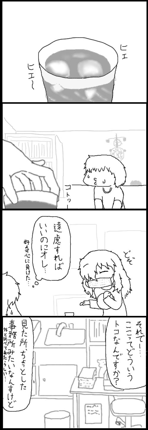 ケモノ好き未満第24話1
