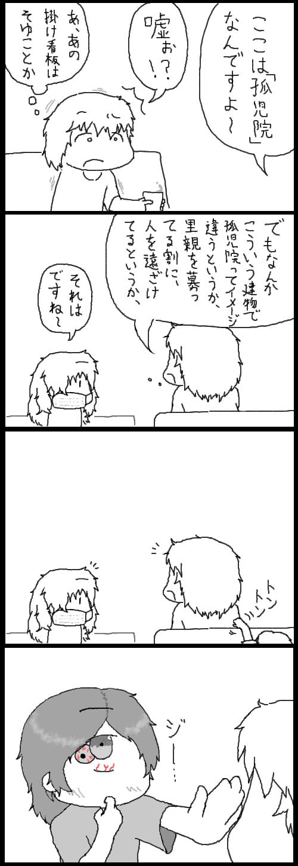 ケモノ好き未満第24話2