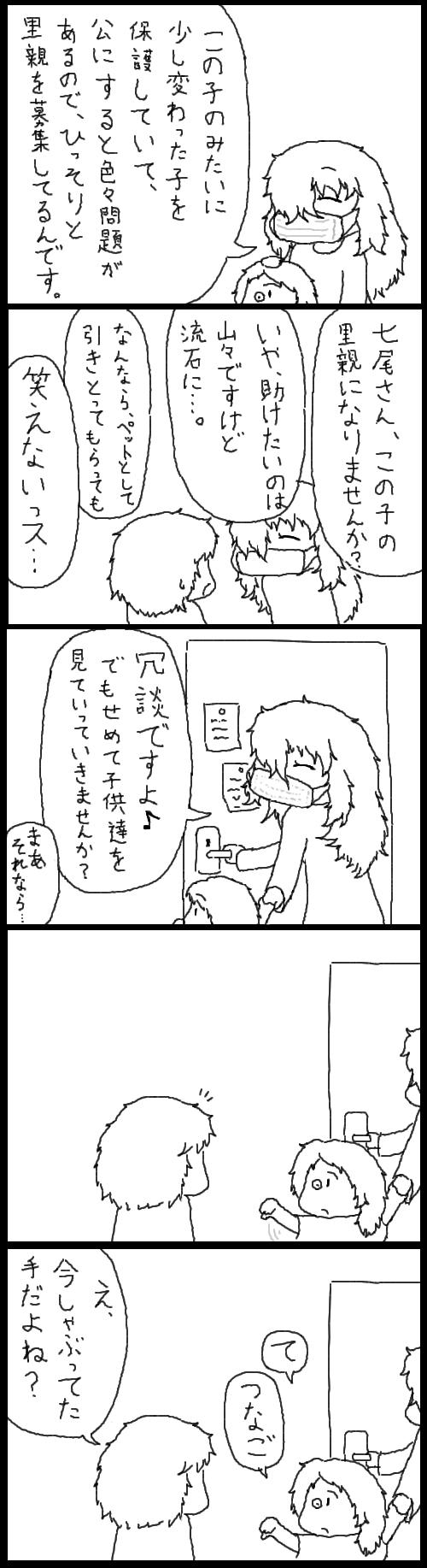 ケモノ好き未満第26話その1