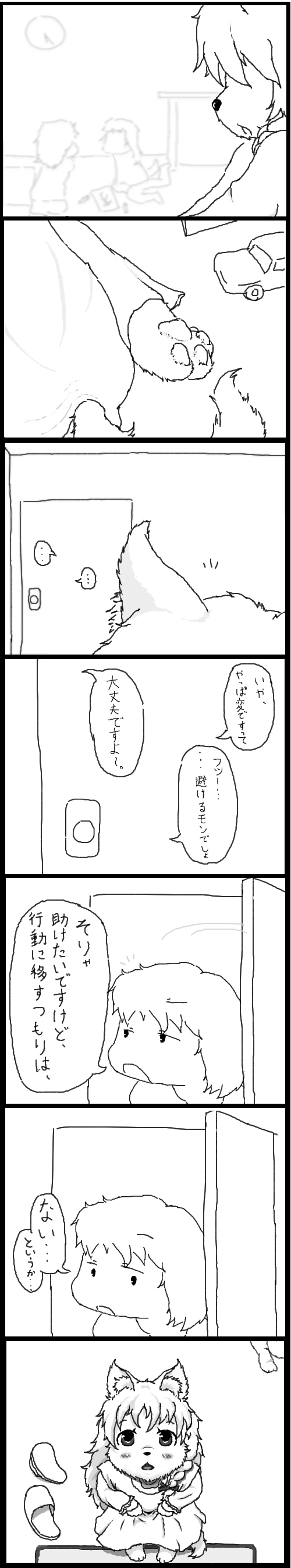 ケモノ好き未満第27話