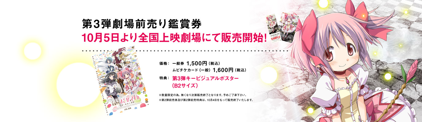 img_ticket_vol3.jpg