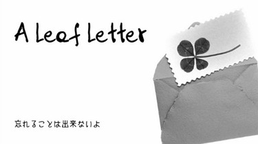 「A Leaf Letter」 - KEI feat.GUMI