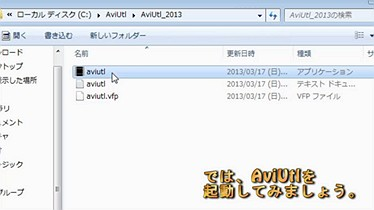 AviUtlをインストールする方法 2013 Part1