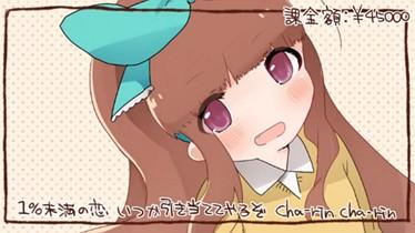 【オリジナル曲】課金厨のうた-More Charin Ver.-【ななひら】