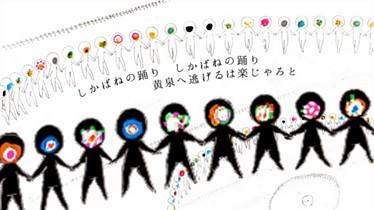 【きくお】しかばねの踊り【ミクオリジナル曲】