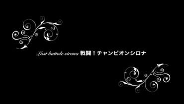last battle sirona 戦闘!チャンピオン シロナ