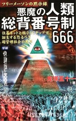 #666_11