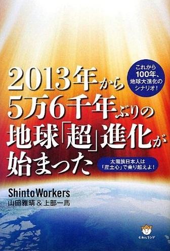 #shinka_2013_11