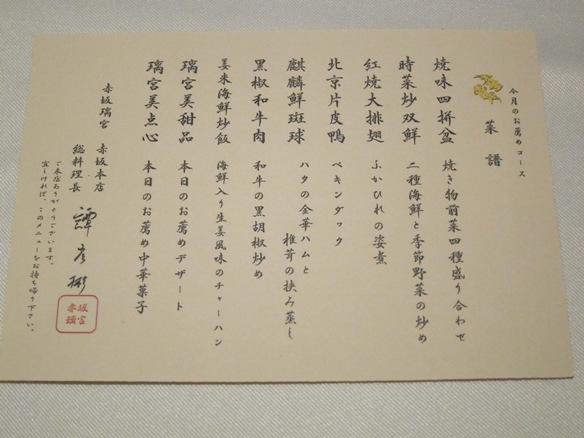 130322.赤坂・広東名菜 赤坂璃宮0035