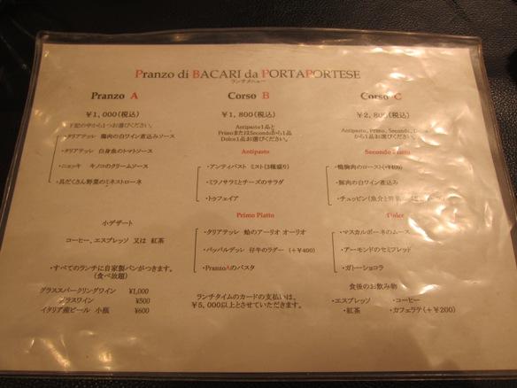 130322.赤坂・広東名菜 赤坂璃宮0002