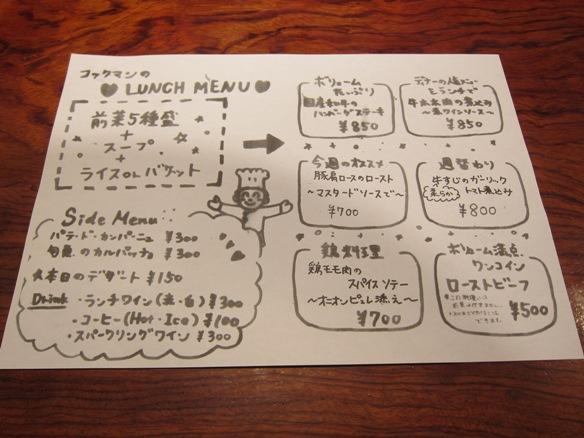 130402.渋谷・コックマン0004