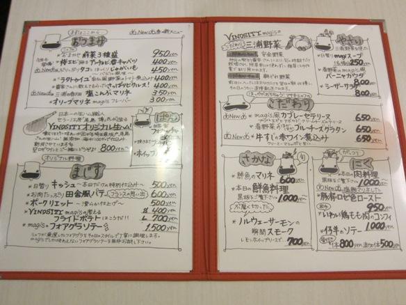 130402.渋谷・コックマン0028