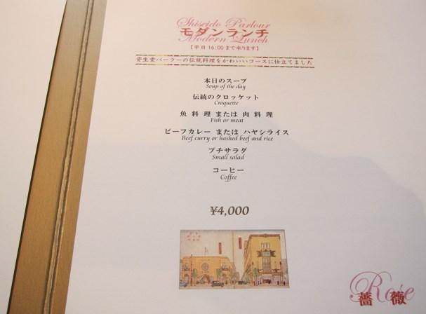 130325.銀座・資生堂パーラー0011