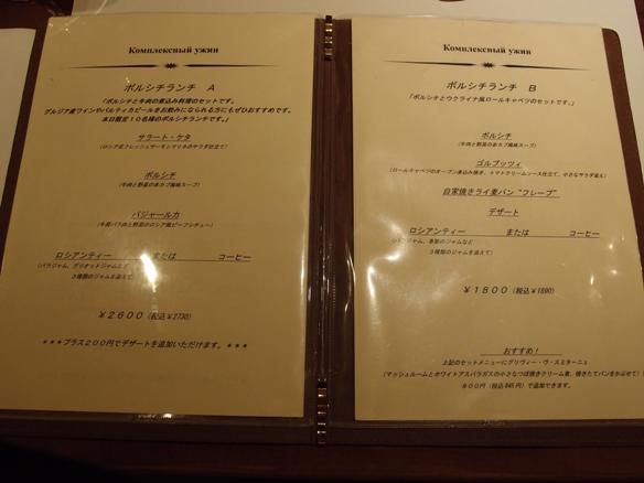130503.新宿・スンガリー0025