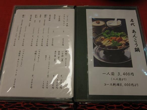 130510.神田・いせ源0026