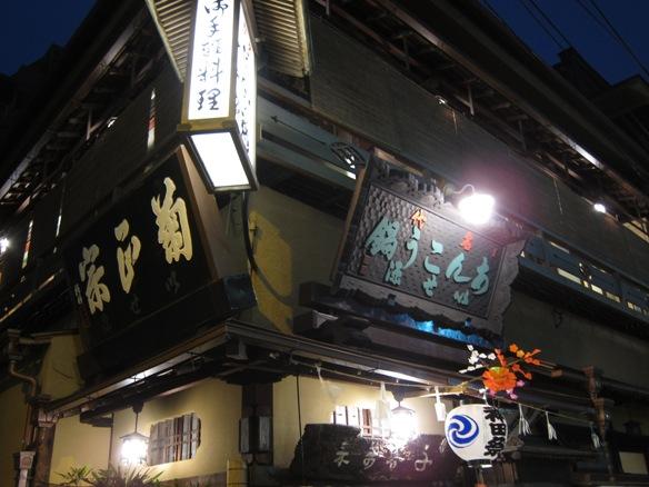 130510.神田・いせ源0020