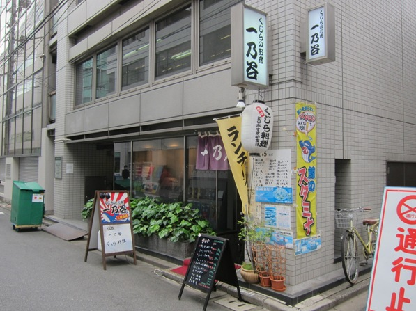 130513.神田・くじらのお宿 一乃谷0000