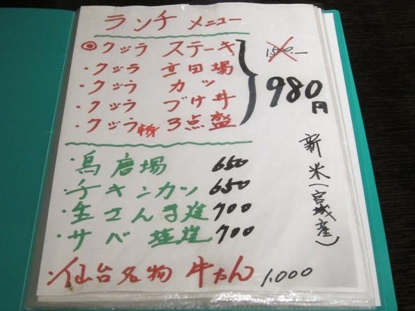 130513.神田・くじらのお宿 一乃谷0004