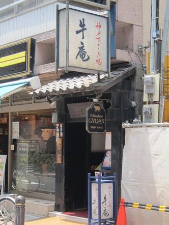 130523.銀座・牛庵0000