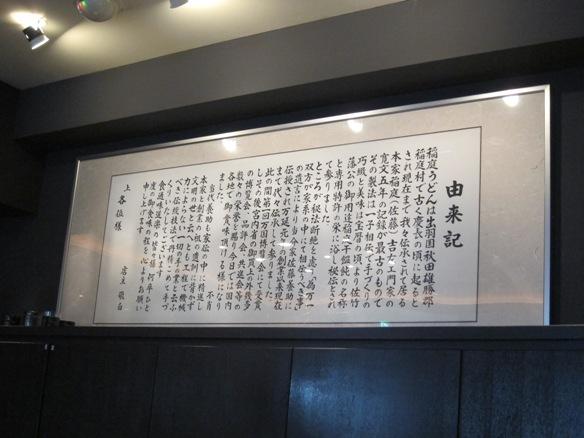 130528.銀座・佐藤養助0012
