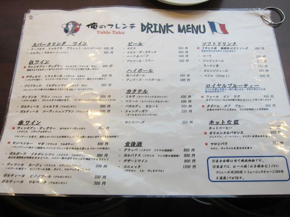 130611.銀座・俺のフレンチ Table Taku0007