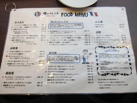 130611.銀座・俺のフレンチ Table Taku0008