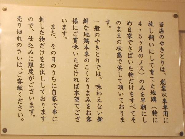 130619.神田・伊勢本店0004