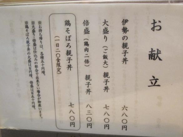 130619.神田・伊勢本店0008