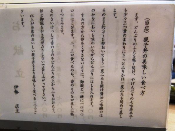 130619.神田・伊勢本店0009