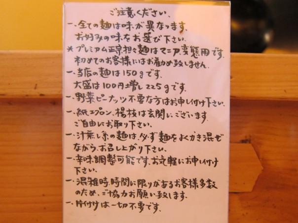 130627.神田・辣椒漢0009