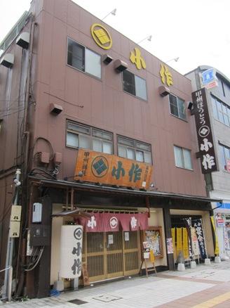 130705.大手町・みとう庵0196