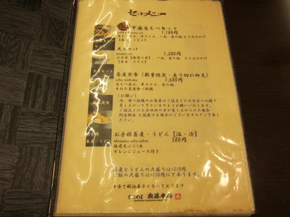 130706.大手町・みとう庵0172