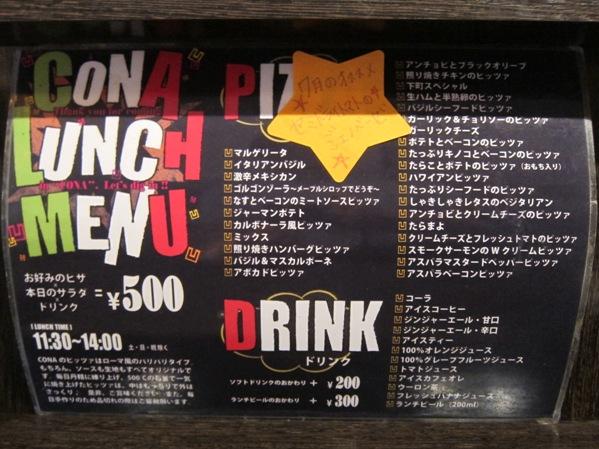 130718.渋谷・CONA0004