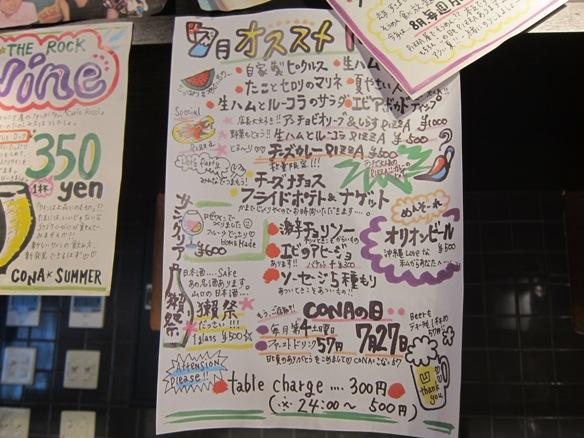 130718.渋谷・CONA0013