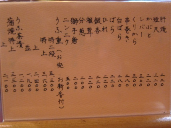 130721.新宿・うな鐵 0018