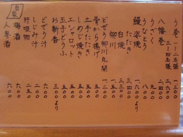 130721.新宿・うな鐵 0019