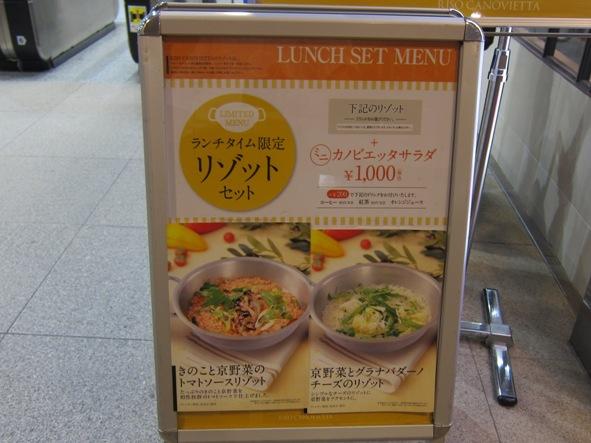 130724.東京駅・リーゾカノビエッタ0003