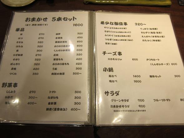 130807.大塚・蒼天0008