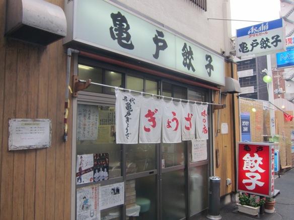 130812.亀戸・亀戸餃子0053