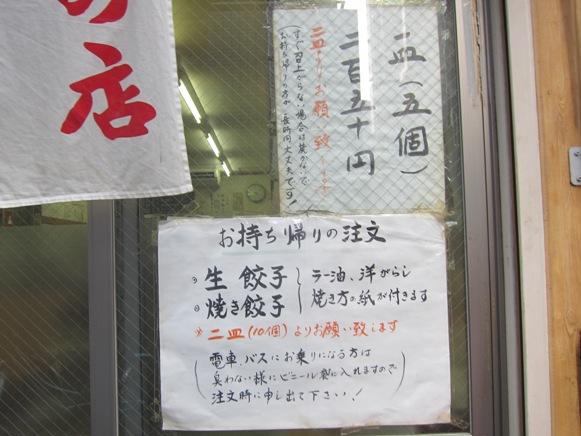 130812.亀戸・亀戸餃子0034