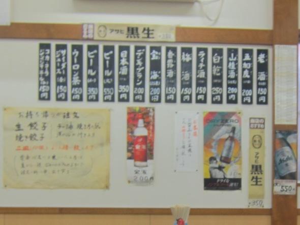130812.亀戸・亀戸餃子0047