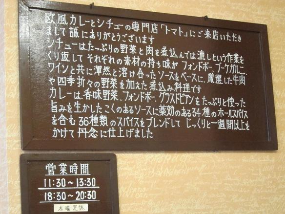 130813.荻窪・トマト0007