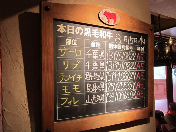 130815.五反田・ミート矢澤0044