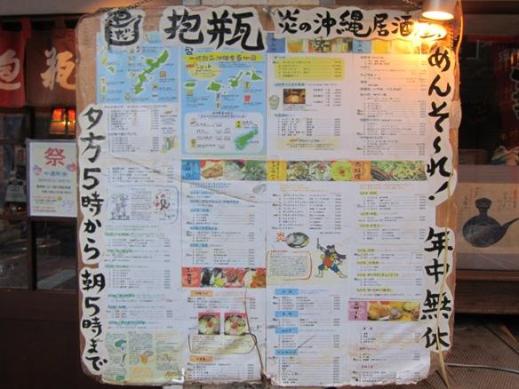 130818.高円寺・抱瓶0007