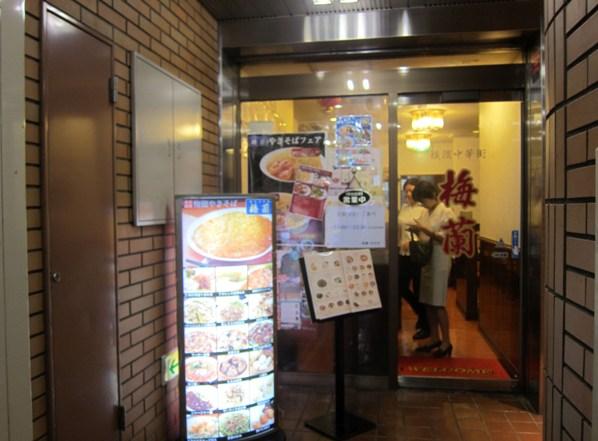 130823.渋谷・梅蘭0001 (2)