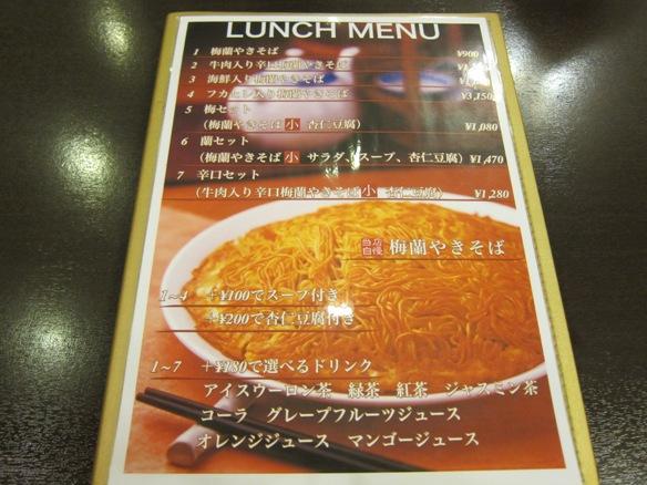 130823.渋谷・梅蘭0006