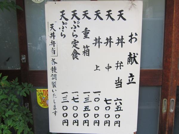 130904.神田・八ツ手屋0003