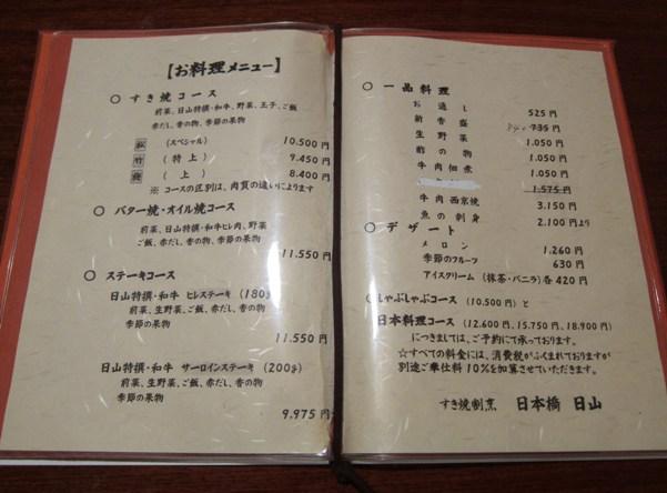 130906.人形町・日山0053 (2)