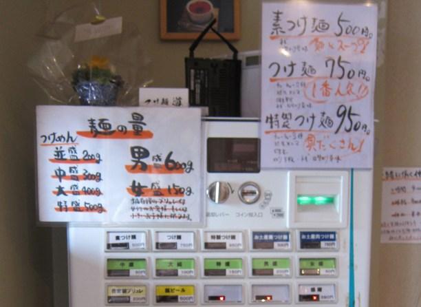 130908.亀有・つけ麺 道0004