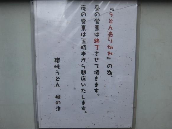 130923.根津・讃岐饂飩 根の津0030